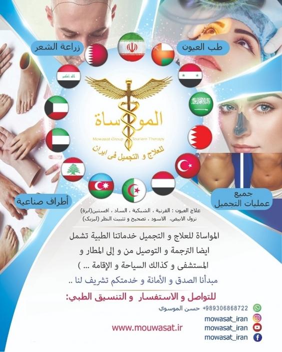 الخدمات الطبية لشركة المواساة للعلاج و التجميل في ايران