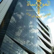 رقم مترجم للعلاج في طهران