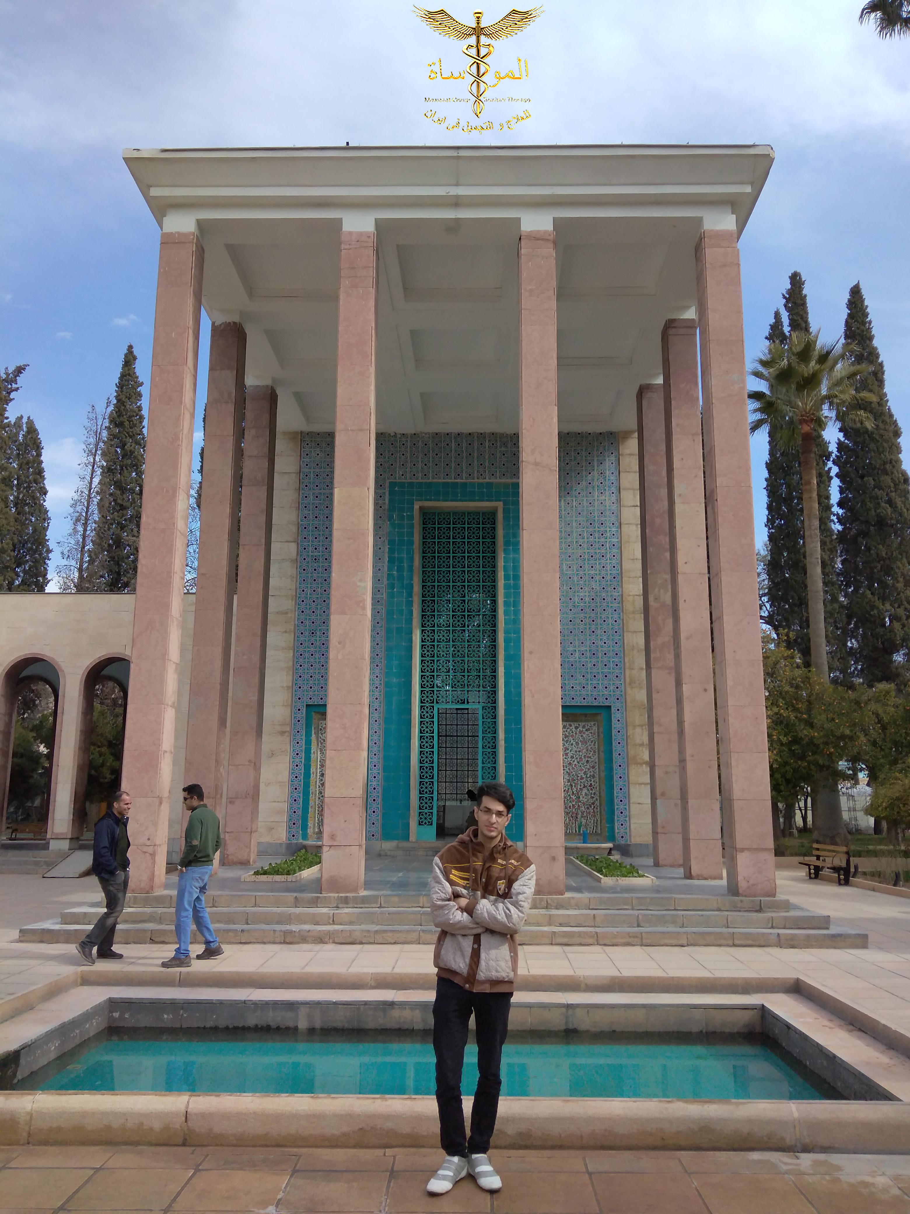 السياحة في إيران مدينة شيراز   شركة المواساة للعلاج و التجميل في إيران