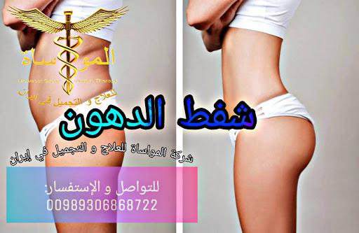 عملية شفط الدهون و نحت الجسم في إيران