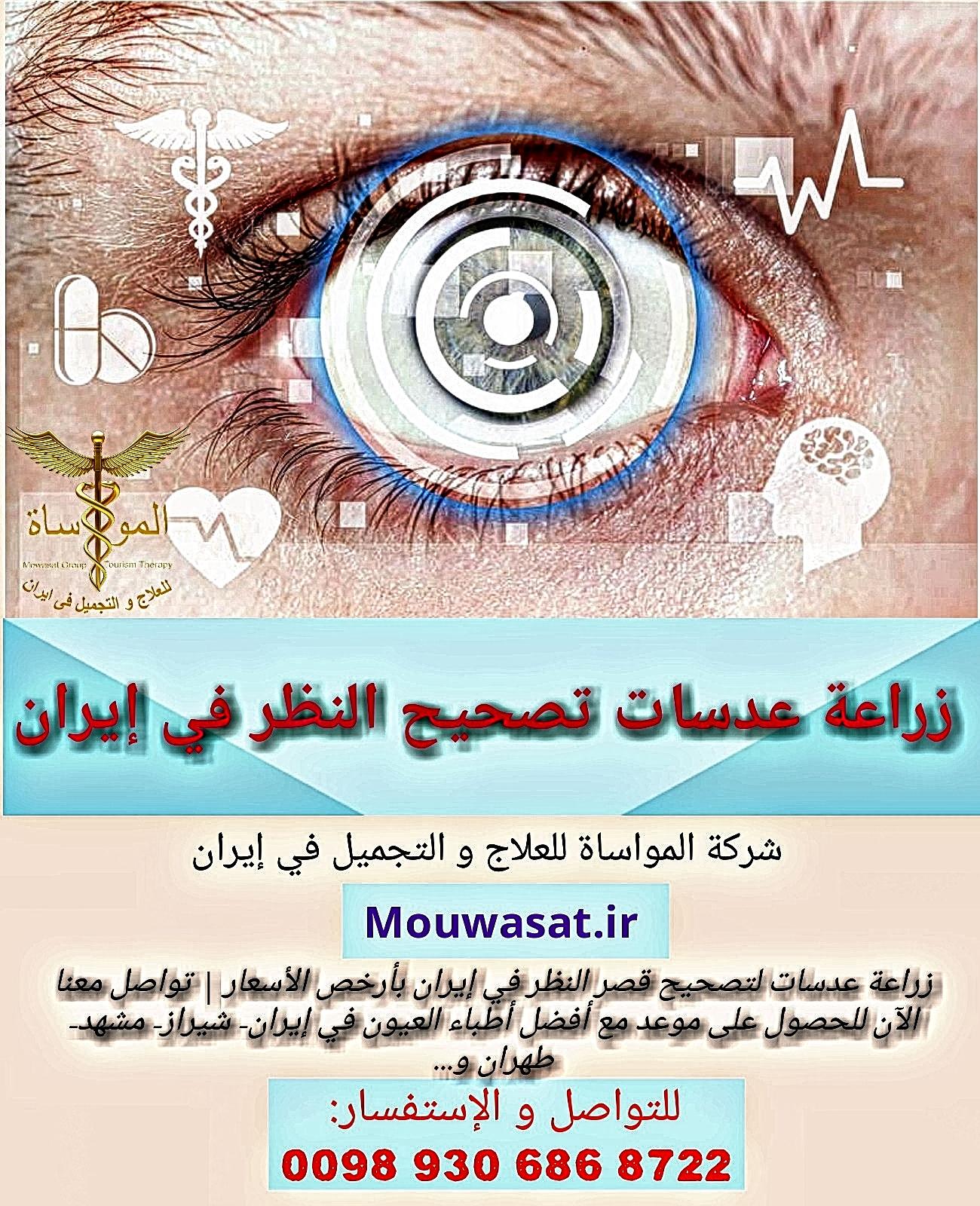 زراعة عدسات داخل العين في إيران ( بدون إزالة العدسات الأصلية )